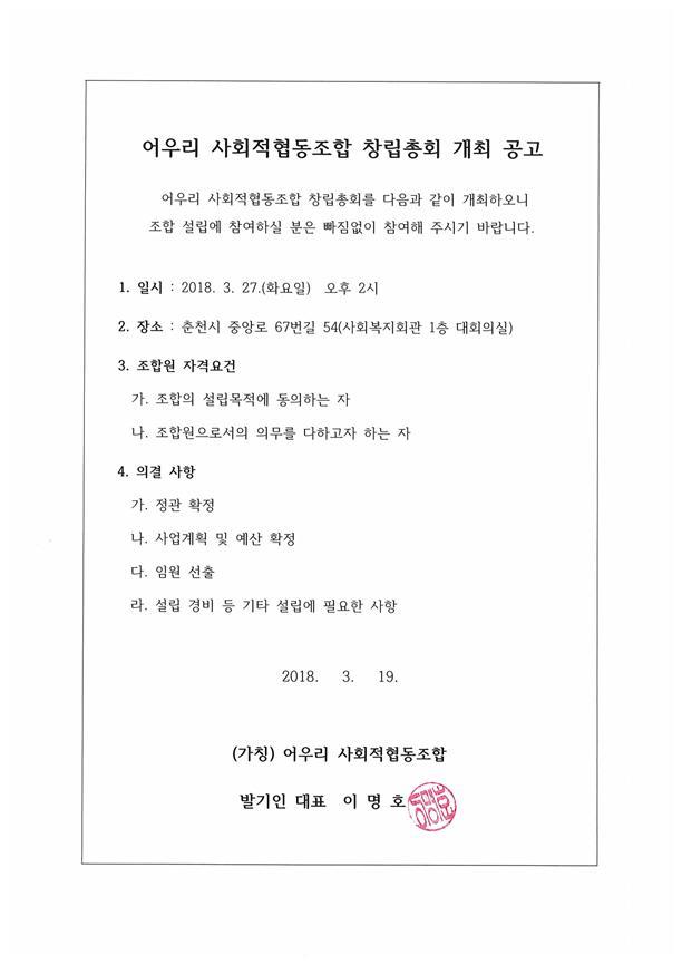 창립총회 개최공고.jpg